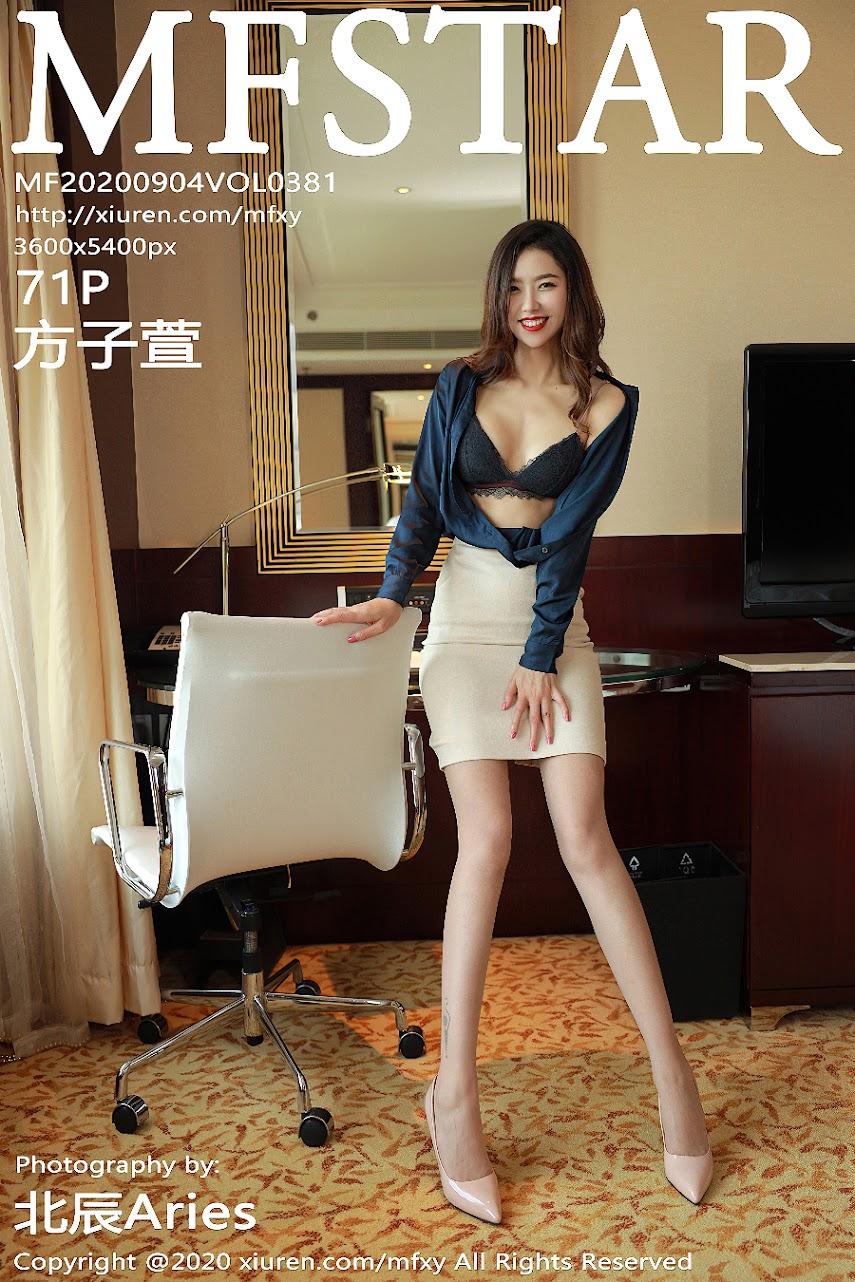 MF381[Y].rar.381_072_i9f_3600_5400.jpg [MFStar] 2020-09-04 Vol.381 Fang Zixuan